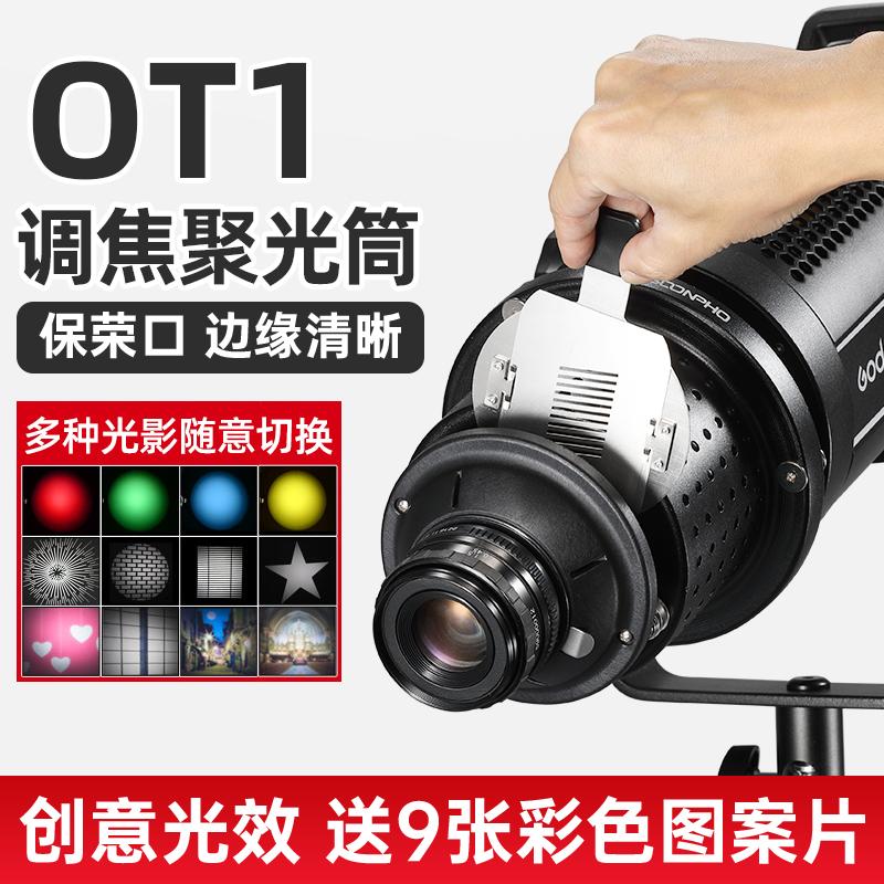 Shen Niu LED camera flash OT1 spotlight beam light cylinder graphics art styling light effect background projection focus lens spotlight art modeling pattern photography light effect