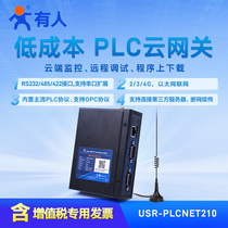 There are people networking PLC cloud gateway 4G remote monitoring transmission edge computing module debugging PLCNET210