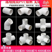 pvc water pipe fittings to the water pipe three-way four-way five-way six-way plastic fish tank pipe fitting glue connector