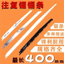 Boutique length-up re-sawing saw blade latex carpentry re-sawing strip hand-held electric metal steel pipe tool cutting