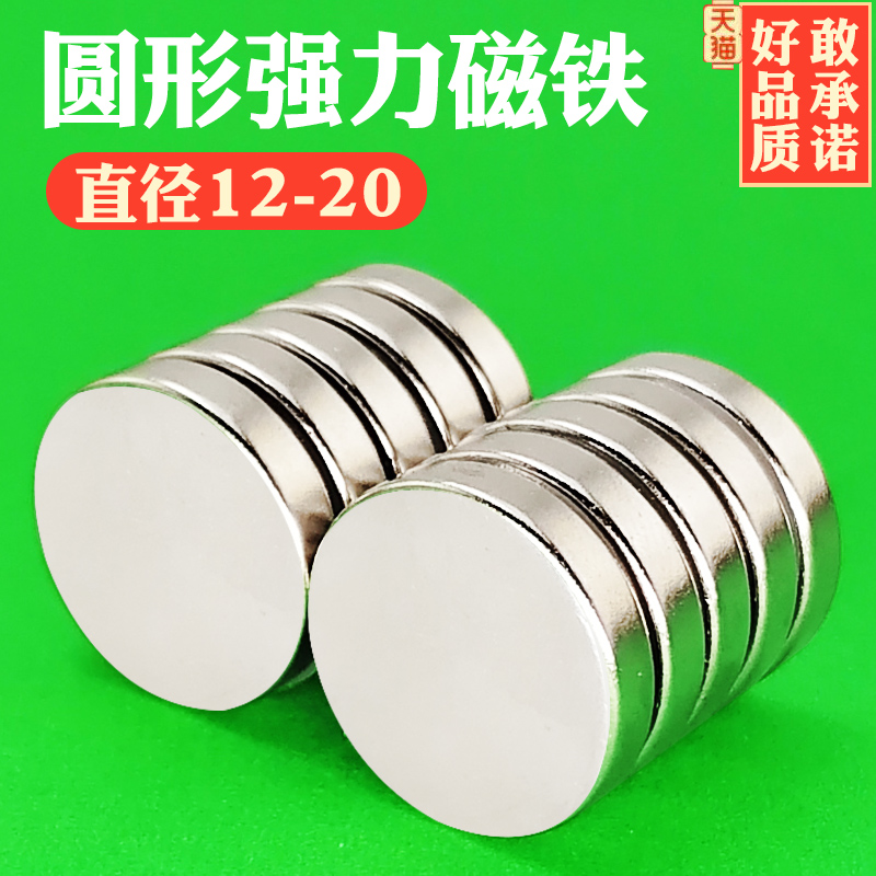 Round strong magnet (diameter 12-20 mm) high-strength zir 銣 iron-absorbing stone strong magnet patch magnetic steel