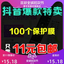 Ming Da Jin dish remote control protective sleeve heat shrink film pvcpof shrink bag Shrink Film TV air conditioning remote control universal dust waterproof