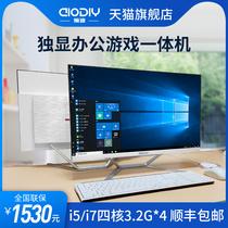 Высокий интегрированный компьютер офисный дом интернет-кафе игровой настольный компьютер полный набор узких ободок изогнутый экран бизнес-бизнес-фронт высокого класса i3i5i7 резкий дракон 22-27 дюймов