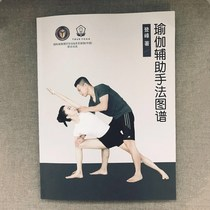 Realistic yoga Dengfeng on Yoga auxiliary technique map Yoga textbook Yoga Reference book Learning Manual