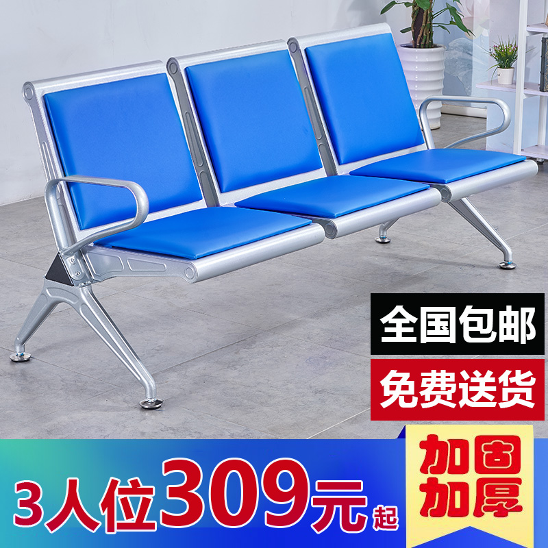 Row chair three waiting chair waiting chair office furniture infusion chair hospital stainless steel public seat airport chair