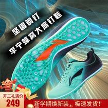 Li Ning athlétisme sprint stud chaussures hommes et femmes étudiants examen physique concurrence formation respirant huit nail professionnel Nail chaussures