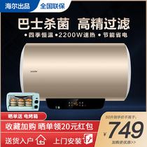 Haier electric water heater 50 60L liter household water storage type hot bath rental small shower flagship store commander