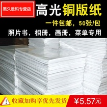 Printed photo paper white light 260g photo book cover colored promotional paper flyer cover paper a4 straight spray glossy paper.
