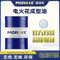 Morunke protection de lenvironnement insipide EDM décharge dhuile miroir machine-outil formant lhuile EDM traitement de refroidissement huile spéciale