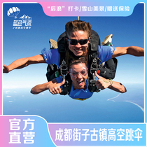 (Blue Airstream) Chengdu skydiving double outdoor sports 3300 meters altitude parachute paragliding flight