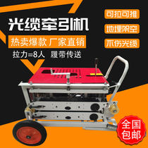 Fiber optic cable tractor cable puller cable guide cable overhead pipe fiber optic cable buried through the wirer tractor