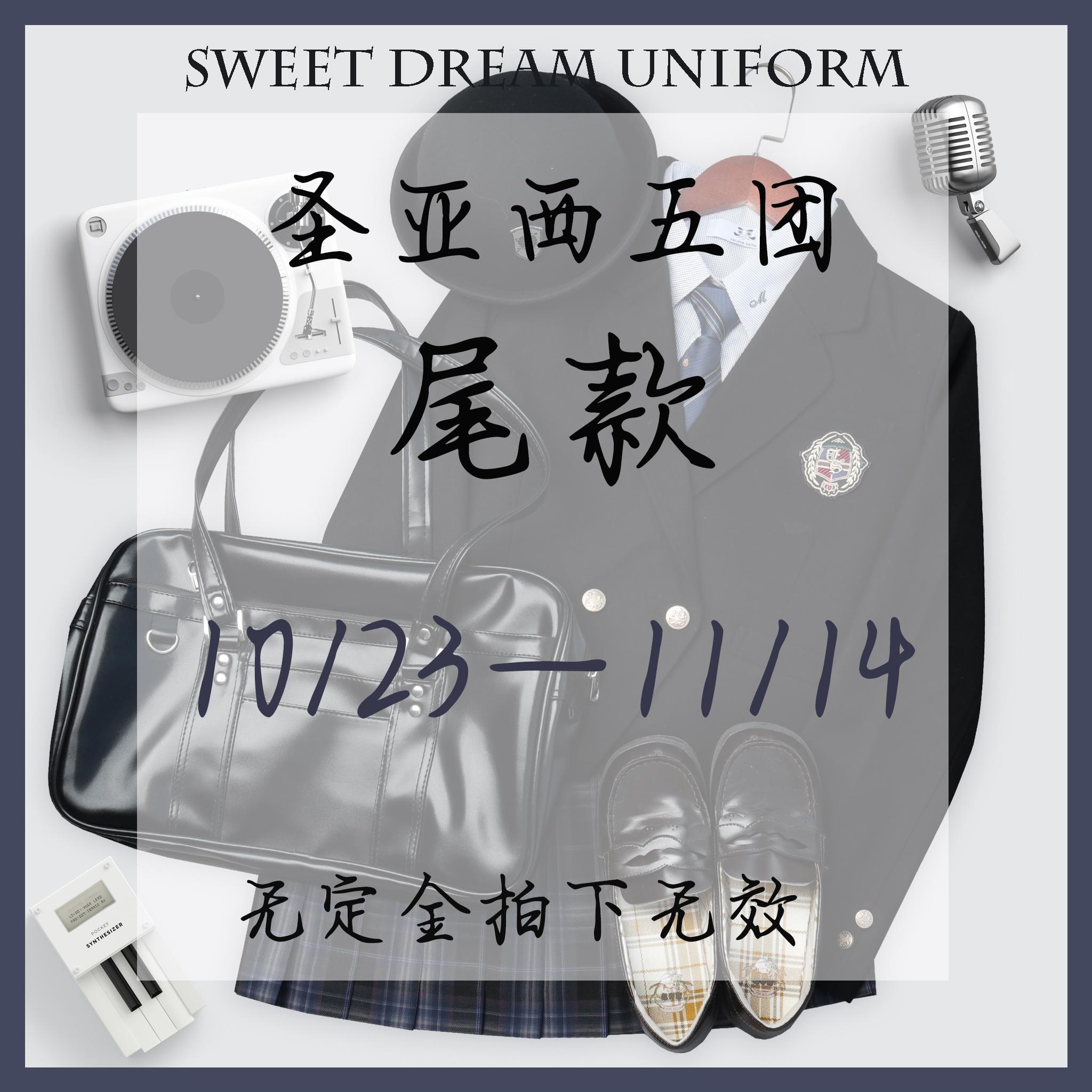 (Tail) St. Assy 5 group Western suit orthodox original Sweetdream Sweet Dream jk