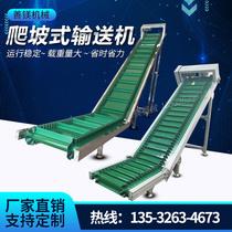 Factory direct climbing conveyor Assembly line Particle feeding hoist Small conveyor belt Conveyor belt conveyor belt conveyor belt conveyor belt conveyor belt conveyor belt conveyor belt conveyor belt conveyor belt conveyor belt conveyor belt conveyor belt conveyor belt conveyor belt conveyor