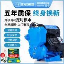 Полностью автоматический самопоглощающий насос бустер насос бытовой тихой водопроводной трубы под давлением водонагреватель насоса небольшой 220V