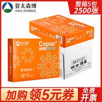 Asiatambo copie coke a4 papier imprimé papier blanc 70 g carton entier 5 paquets 2500 exemplaires du papier de copieur