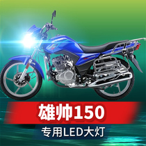 Suitable for Wuyang Honda Xiongshui 150 motorcycle LED headlight modification lens far and near light integrated strong light car bulb