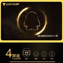 All brands of TV members Super VIP (TV mobile phone computer tablet four-screen universal) film and television VIP