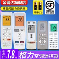 Original Jinpuda Suitable for Gree air conditioning remote control Universal universal All small golden bean Xinli Changdi Pinyue Happiness Bao Liang Zhi Jing Energy saving prince calm king 502K YBOF