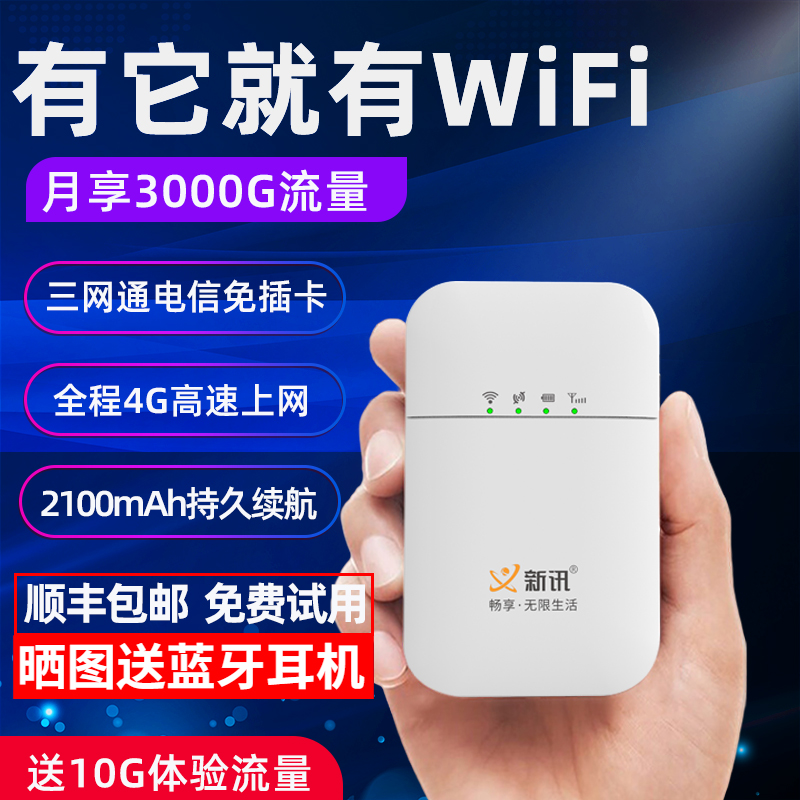 All Netcom Telecom Card-free Portable WiFi Mobile Router 4G Unlimited Data Unlimited Speed ​​Dormitory Notebook IOT Wireless Network Vehicle-mounted Portable Internet Cato Zhinet