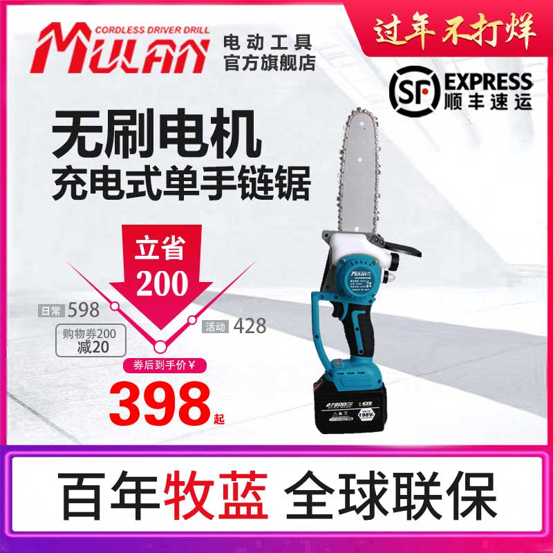 German lithium chainsaw logging saw handheld small household high-power charging electric hand-held according to outdoor cutting