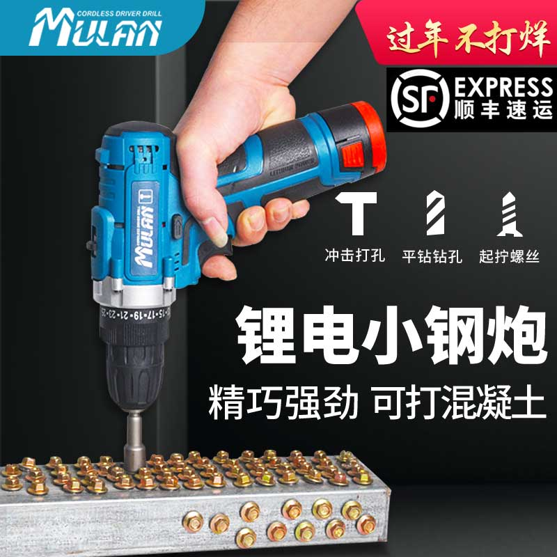German impact lithium electric drill charging small pistol drill multi-functional household electric screwdriver hand-to-hand transfer drill