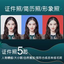 抖音网红最美韩式韩国韩系证件照ps精修教程制作换衣服换发型背景