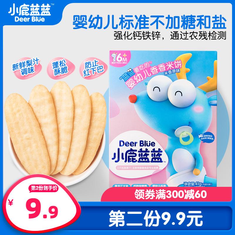 (Deer Blue _ Baby rice cake)Baby food Baby no added sugar salt 6 mooncakes dry snacks Molars