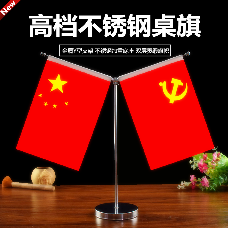 The bosss desk on the party building desktop decoration five-star red flag flag party flag military flag display conference room supplies
