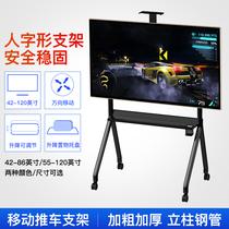 Support de chariot mobile TV Étagère universelle universelle du sol au plafond Xiwohonghe Support tout-en-un de 86 pouces
