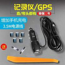 High-power multi-plug plug line round car recorder charging line usb universal long conversion head on board
