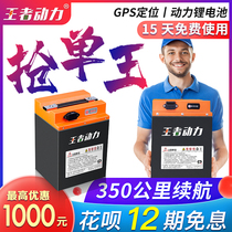 (Delivery-specific) King electric car lithium battery 72v60V20AH35ah three-wheeler battery capacity 48