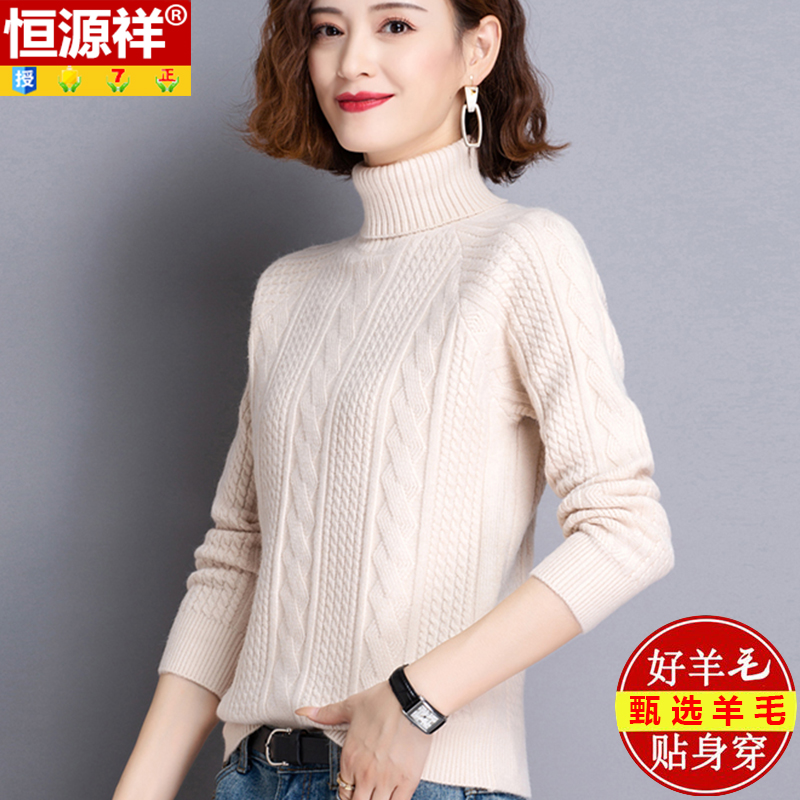 Yu yuanxiang high-necked red sweater womens bottom sweater 2020 new autumn and winter with thick popping foreign pie
