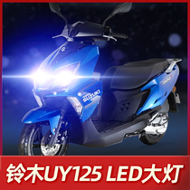 Suzuki UY125 pedal motorcycle LED headlights modified accessories lens near light one strong light car bulb