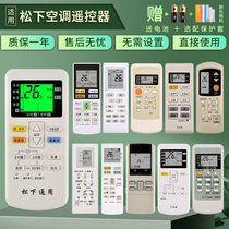 Suitable for Panasonic National air conditioning remote control universal universal A75C3679 A75C4431 A75C3267 A75C2502 A7