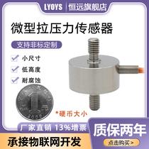 微型拉压力传感器膜盒式测量称重传感器高精度重量传感器测力重力