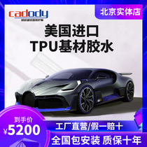 Kaiduodi imported TPU invisible car clothing full body rhinoceros skin transparent paint transparent protective film anti-scratch and anti-rub