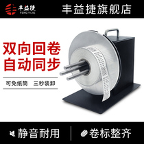 FengYiJieR7 standard籤 back to the machine barrel toilet paper machine bar code label籤 paper sticker clothing washing two-way label machine automatic speed control belt roll hanging license plate printing machine accessories