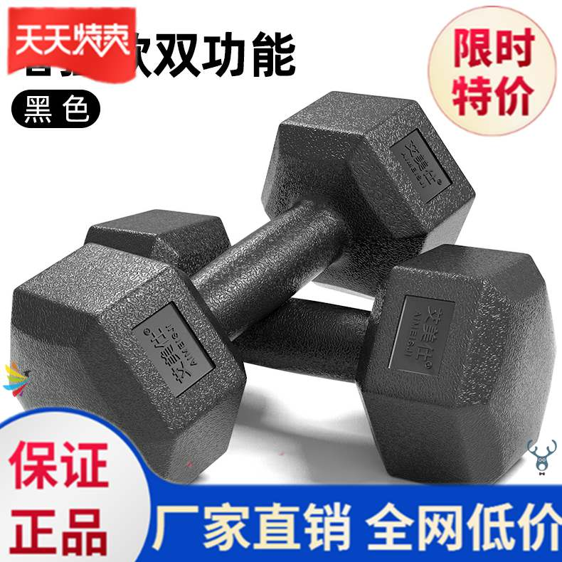 。 Fitness dumbbell mens home students practice arm muscle home fitness equipment accessories gym durable transport
