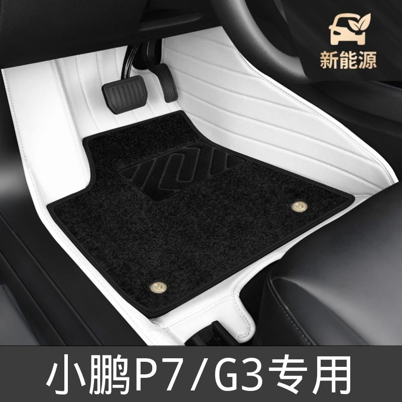 21 Xiaopeng p7 special foot pads suitable for Xiaopeng G3 foot pad Tesla custom new energy vehicles surrounded