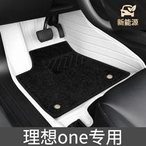 Convient pour 2021 types de coussinets de pied de voiture à un siège idéal à un siège à six places spécial nouvelle energie coussinets de pied de voiture entièrement entourés