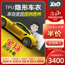 ZO all-car lacquer protective film Z70 film automatic repair imported TPU car rhinoceros skin stealth hood