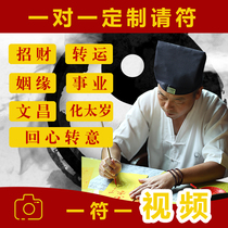 Maoshan Kaiguanghua too old five-way financial god to recruit wealth Rune Wenchang examination marriage back to the heart of the little man spell