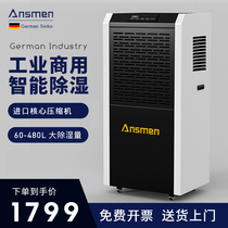 Anshiman commercial high-power industrial dehumidifier Basement warehouse dehumidification factory workshop cold storage Swimming pool moisture absorption