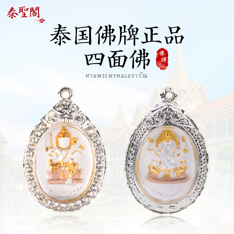 Thai Sange Thai Buddha brand four-sided Buddha money transfer help marriage to open the real original temple Buddha brand genuine