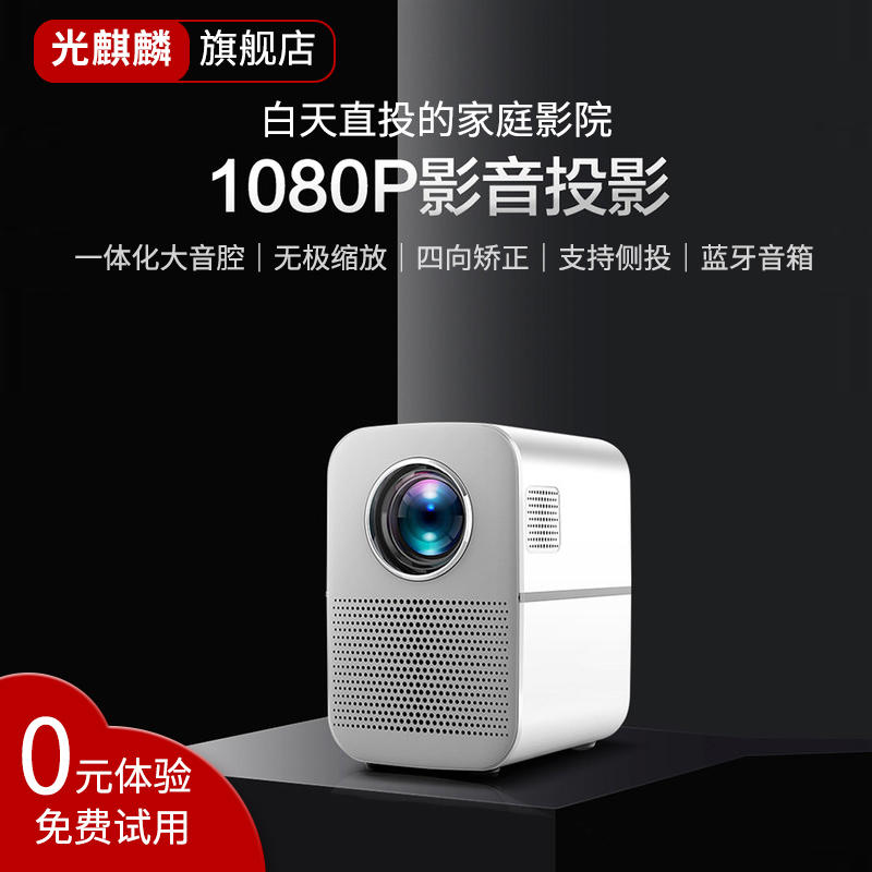Light Kirin M6A projector home small dormitory student cell phone wall Ultra HD support 4K