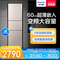 Panasonic three-door refrigerator air-cooled frost-free ultra-thin embedded household large capacity refrigerator NR-EC26WPA white