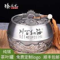 纯锡中式茶叶罐家用半斤装防潮密封空罐轻奢高端金属大号一斤锡罐