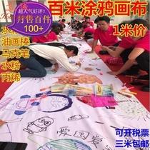 Huge kindergarten 100 meters long roll graffiti canvas parent-child pure white background cut decorative art production white rice