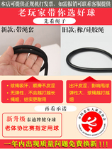 The new middle-aged and elderly game ball throw ball Teddy card non-polar fitness ball rope set silicone single ball tai chi handball