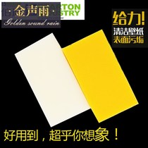 Stick wallpaper construction tool sponge stick wallpaper car wash sponge high density wipe car sponge block cleaning wipe.